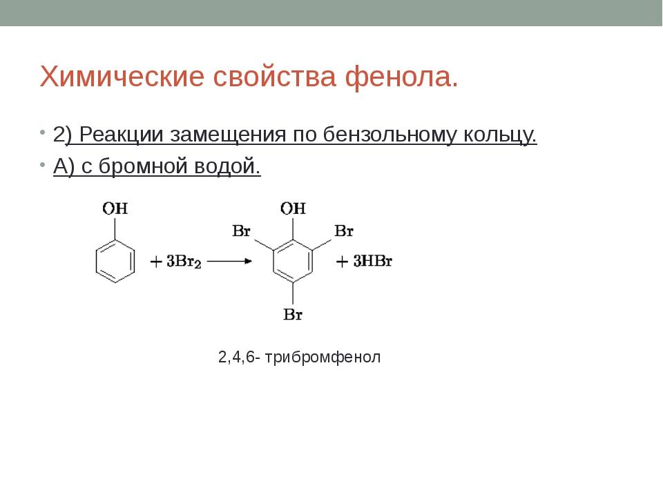 Химические свойства фенола. 2) Реакции замещения по бензольному кольцу. А) с...