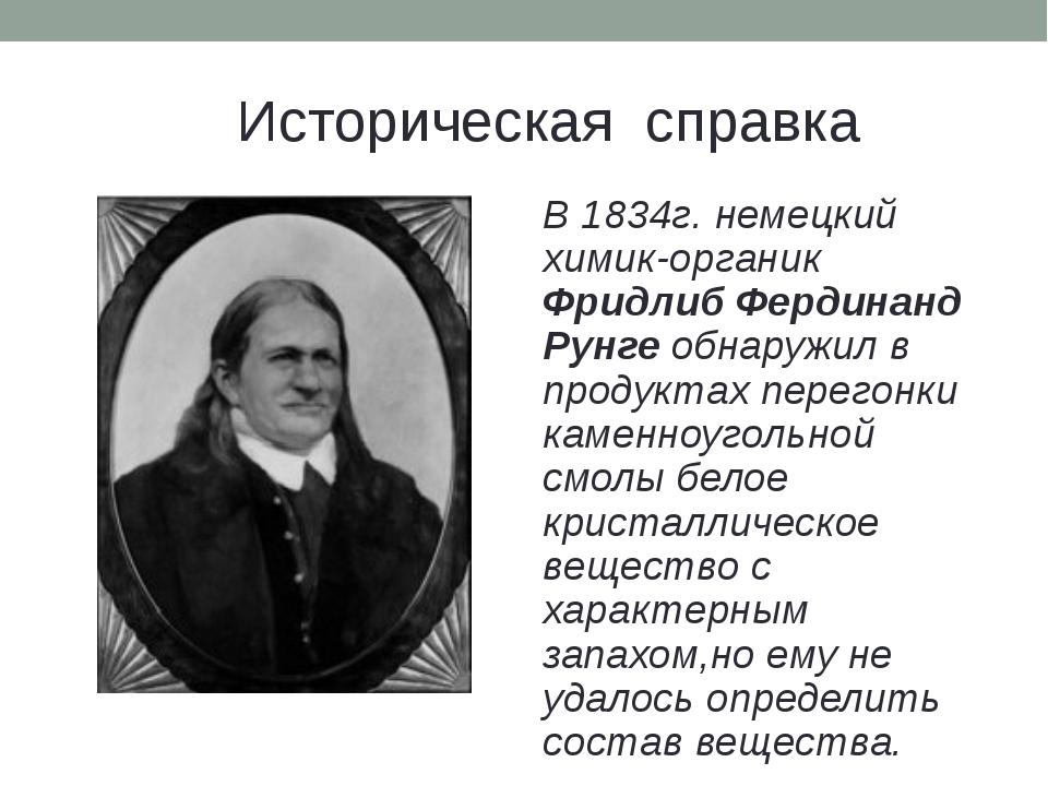 Историческая справка В 1834г. немецкий химик-органик Фридлиб Фердинанд Рунге...