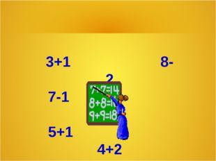 3+1 8-2 7-1 2+3 5+1 4+2 6-1 6-2