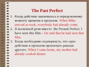 The Past Perfect Когда действие закончилось к определенному моменту времени в