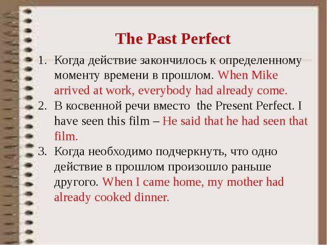 The Past Perfect Когда действие закончилось к определенному моменту времени в...