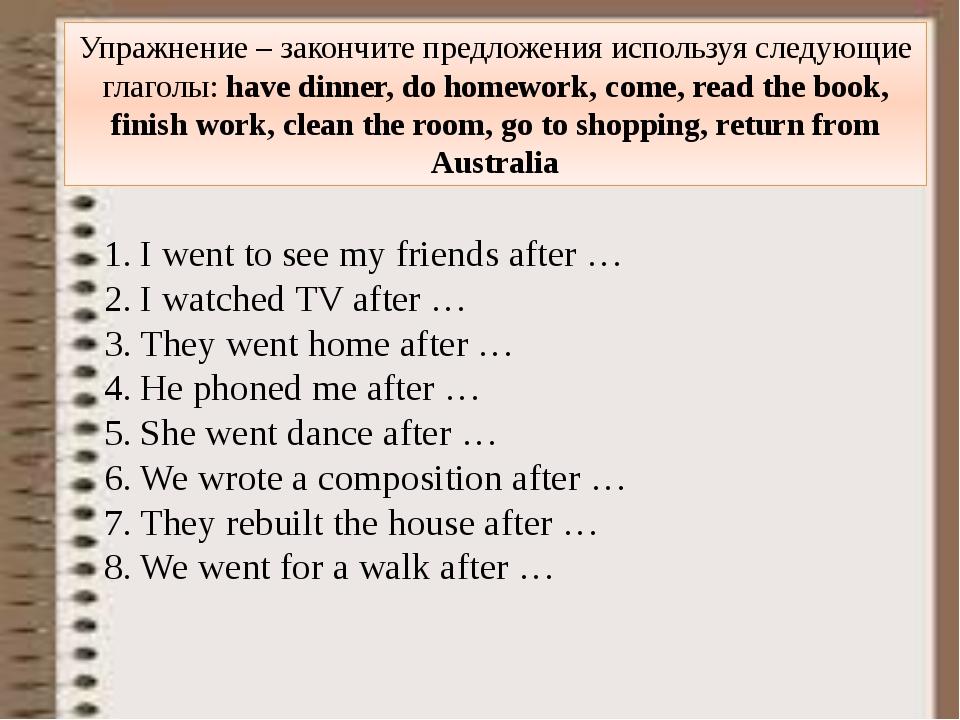 Упражнение – закончите предложения используя следующие глаголы: have dinner,...