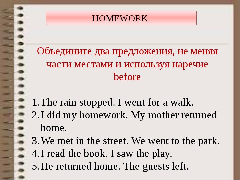 HOMEWORK Объедините два предложения, не меняя части местами и используя нареч...