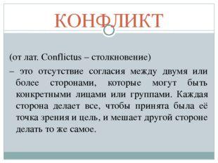 КОНФЛИКТ (от лат. Conflictus – столкновение) – это отсутствие согласия между