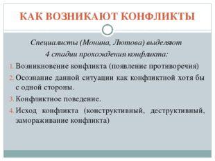 КАК ВОЗНИКАЮТ КОНФЛИКТЫ Специалисты (Монина, Лютова) выделяют 4 стадии прохож