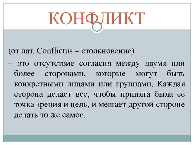 КОНФЛИКТ (от лат. Conflictus – столкновение) – это отсутствие согласия между...