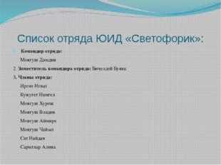 Список отряда ЮИД «Светофорик»: Командир отряда: Монгуш Дамдин 2. Замести