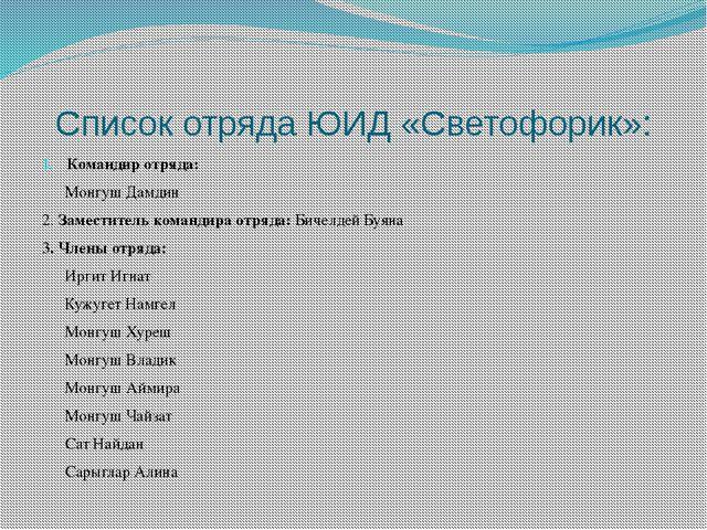 Список отряда ЮИД «Светофорик»: Командир отряда: Монгуш Дамдин 2. Замести...