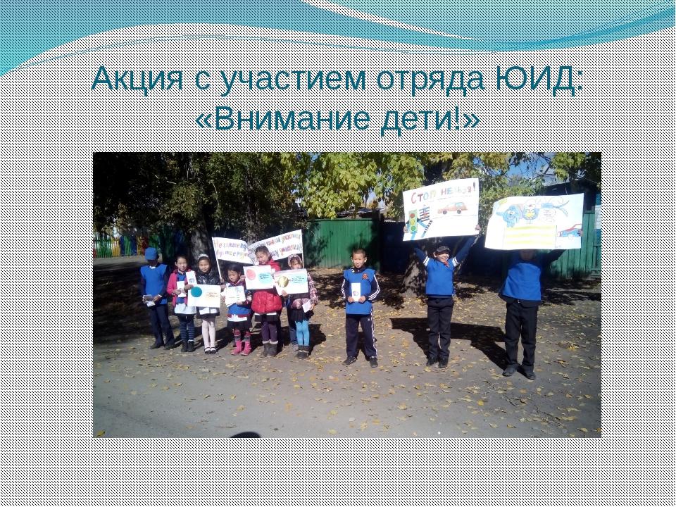 Акция с участием отряда ЮИД: «Внимание дети!»