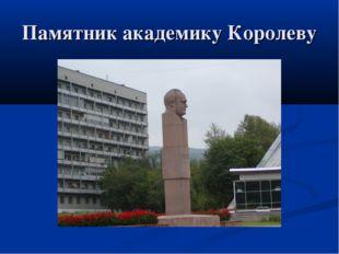 Памятник академику Королеву