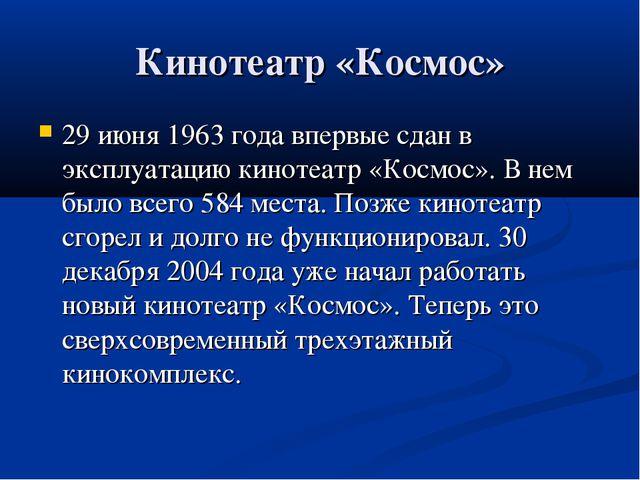 Кинотеатр «Космос» 29 июня 1963 года впервые сдан в эксплуатацию кинотеатр «К...