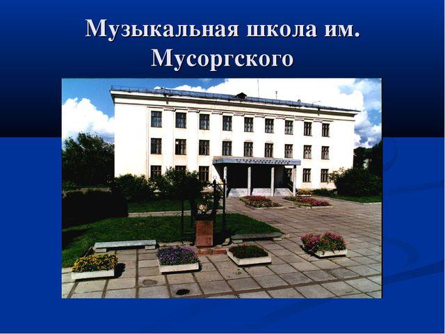 Музыкальная школа им. Мусоргского