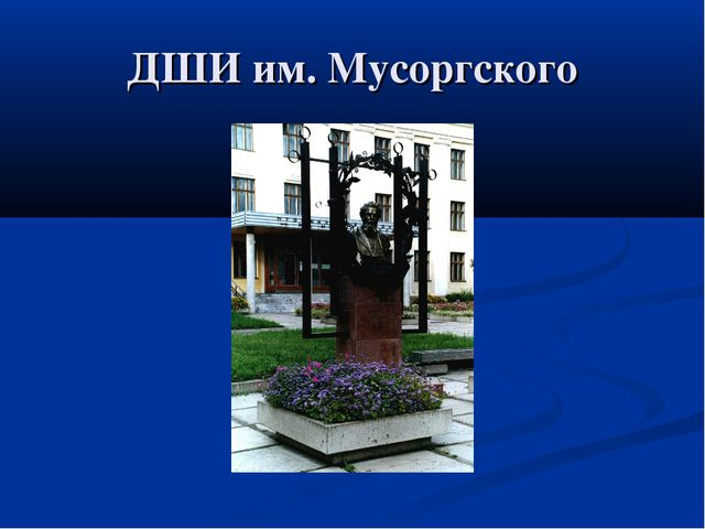 ДШИ им. Мусоргского