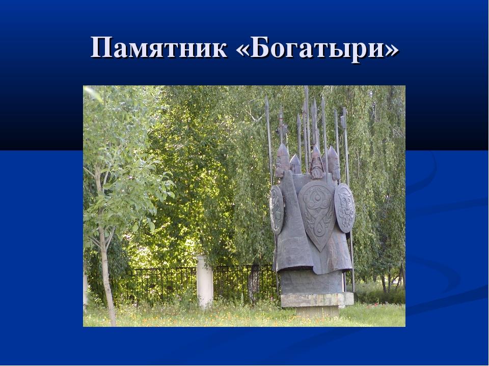Памятник «Богатыри»