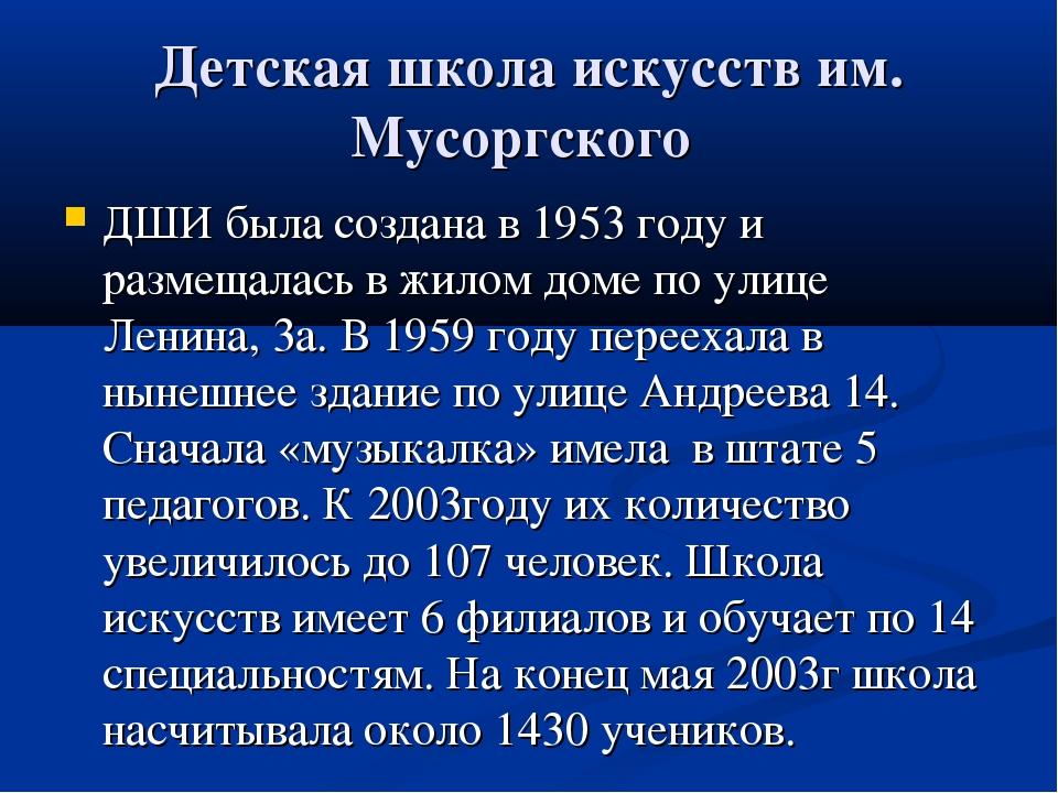 Детская школа искусств им. Мусоргского ДШИ была создана в 1953 году и размеща...