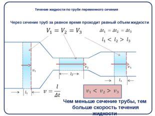 Течение жидкости по трубе переменного сечения Через сечение труб за равное вр