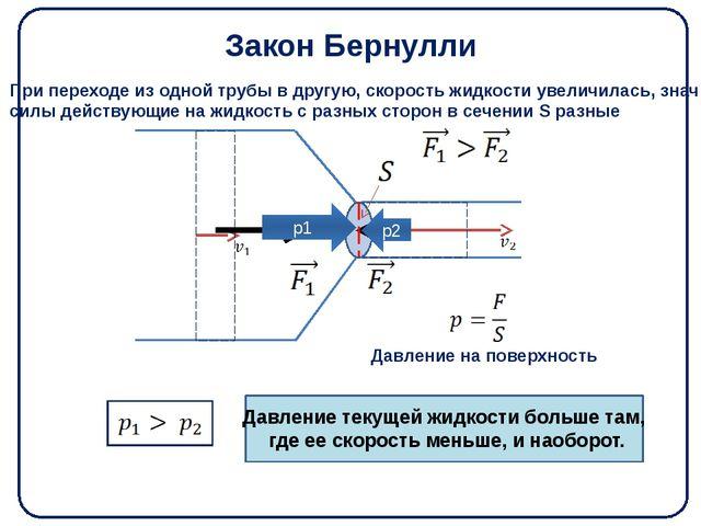 Закон Бернулли При переходе из одной трубы в другую, скорость жидкости увелич...