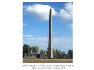Псков. Монумент в честь первых боев Красной Армии в Крестах. Скульптор Мотови