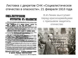 Листовка с декретом СНК «Социалистическое отечество в опасности». 21 февраля