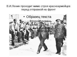 В.И.Ленин проходит мимо строя красноармейцев перед отправкой на фронт