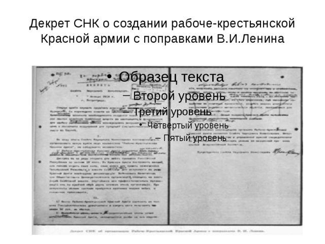 Декрет СНК о создании рабоче-крестьянской Красной армии с поправками В.И.Ленина