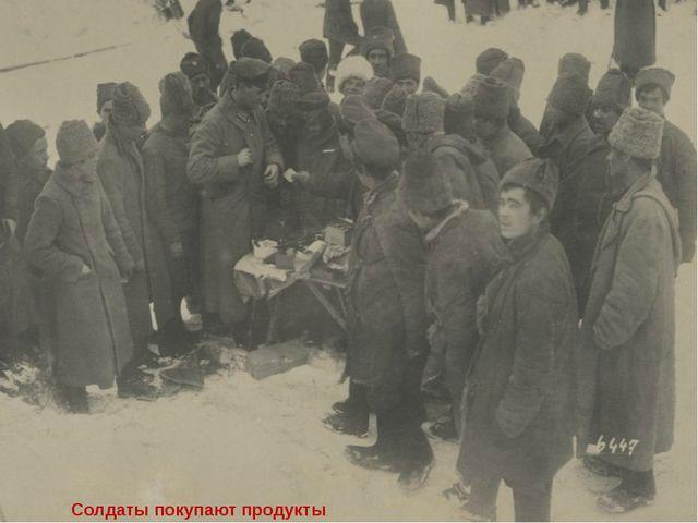 Солдаты покупают продукты
