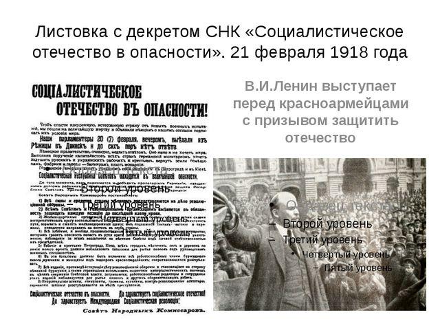 Листовка с декретом СНК «Социалистическое отечество в опасности». 21 февраля...