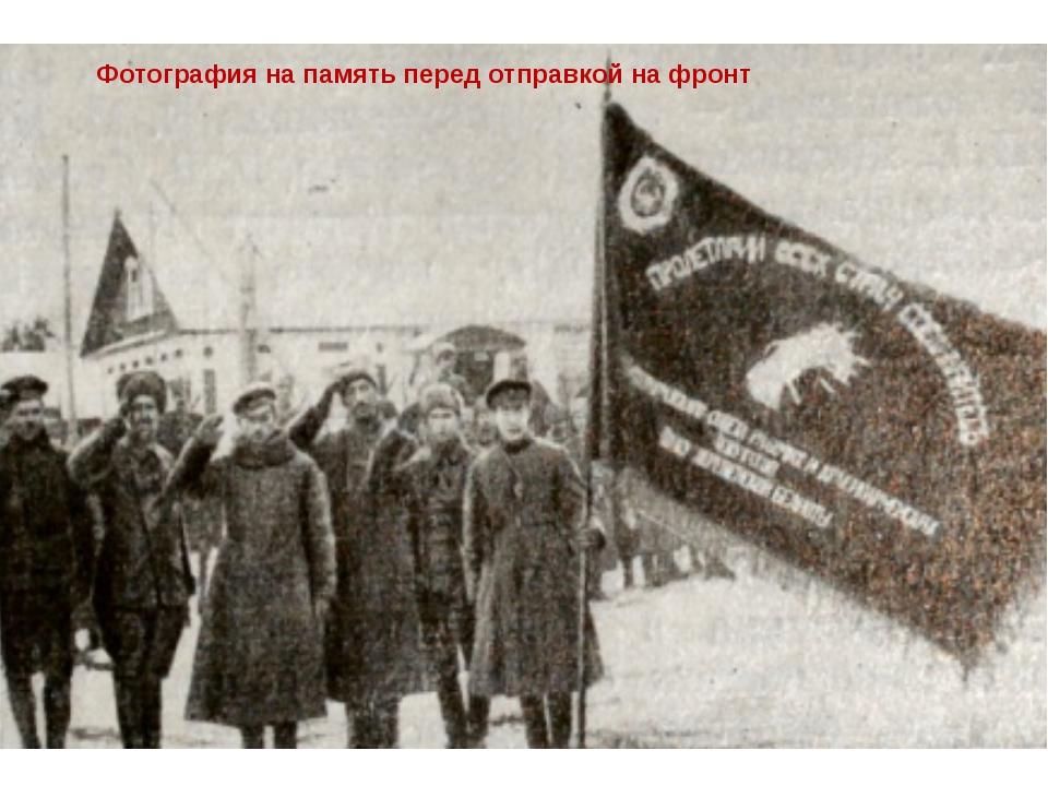 Фотография на память перед отправкой на фронт