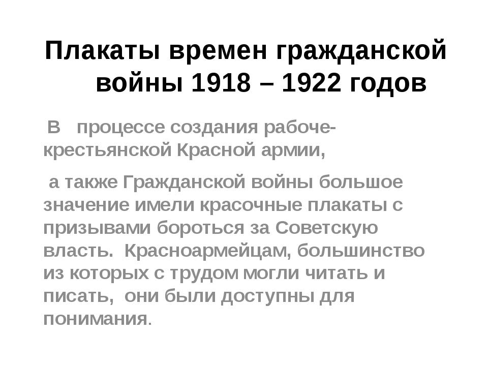 Плакаты времен гражданской войны 1918 – 1922 годов В процессе создания рабоче...
