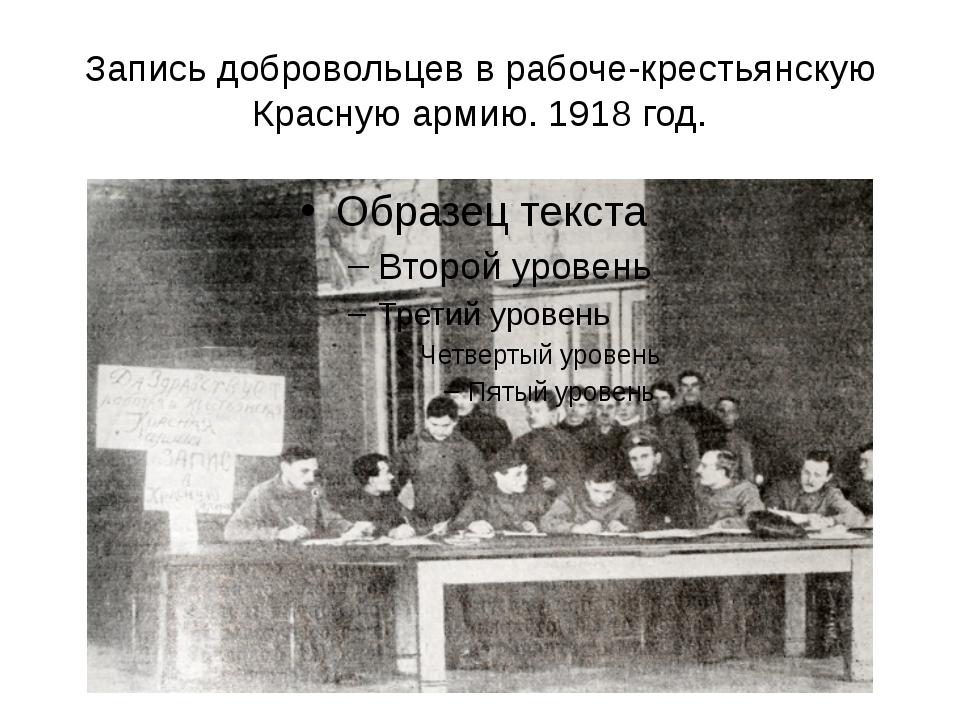 Запись добровольцев в рабоче-крестьянскую Красную армию. 1918 год.