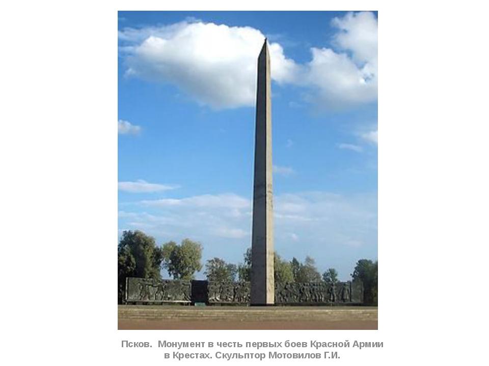 Псков. Монумент в честь первых боев Красной Армии в Крестах. Скульптор Мотови...