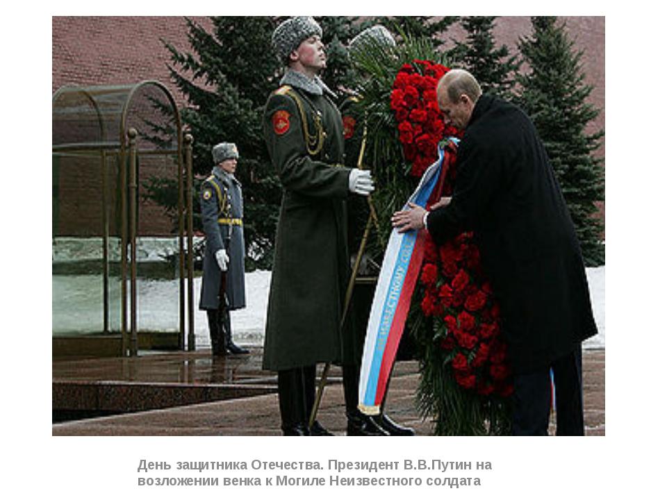 День защитника Отечества. Президент В.В.Путин на возложении венка к Могиле Не...