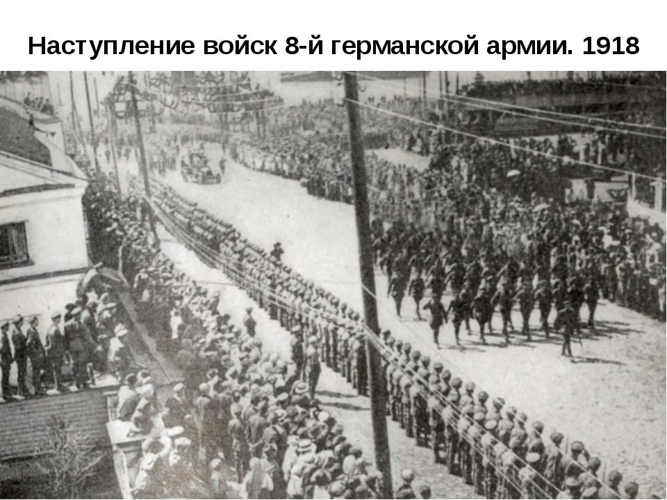 Наступление войск 8-й германской армии. 1918
