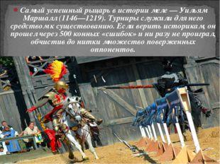 Самый успешный рыцарь в истории меле— Уильям Маршалл (1146—1219). Турниры сл