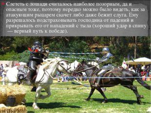 Слететь с лошади считалось наиболее позорным, да и опасным тоже, поэтому нере