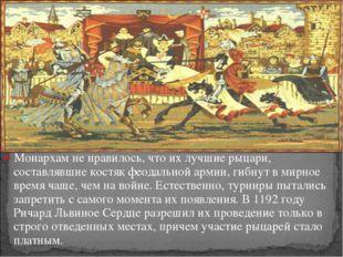 Монархам не нравилось, что их лучшие рыцари, составлявшие костяк феодальной а