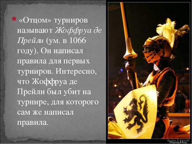 «Отцом» турниров называютЖоффруа де Прейли(ум. в 1066 году). Он написал пра...