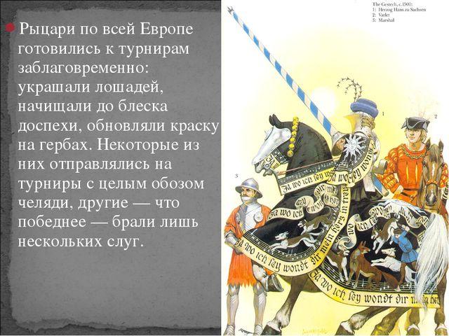 Рыцари по всей Европе готовились к турнирам заблаговременно: украшали лошадей...