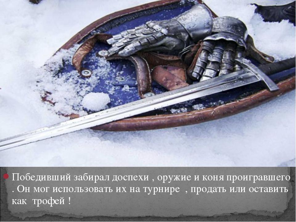 Победивший забирал доспехи , оружие и коня проигравшего . Он мог использовать...