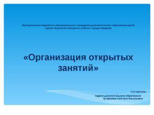 Муниципальное бюджетное образовательное учреждение дополнительного образовани
