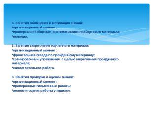 4. Занятия обобщения и мотивация знаний: *организационный момент; *проверка и
