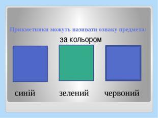Прикметники можуть називати ознаку предмета: за кольором синій зелений червоний