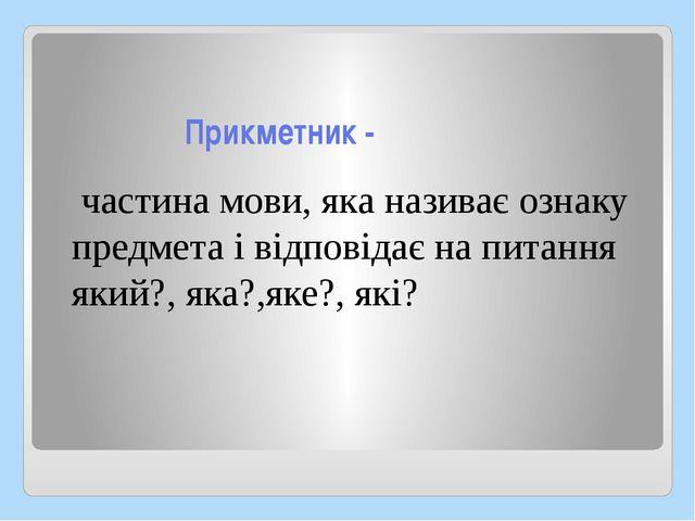 Прикметник - частина мови, яка називає ознаку предмета і відповідає на питанн...