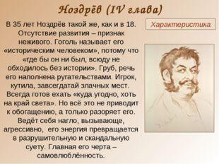 Ноздрёв (IV глава) Характеристика В 35 лет Ноздрёв такой же, как и в 18. Отсу