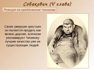 Собакевич (V глава) Реакция на предложение Чичикова Своих умерших крестьян он