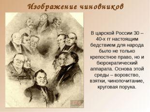 Изображение чиновников В царской России 30 – 40-х гг настоящим бедствием для