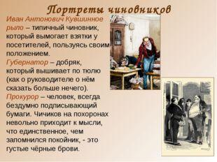 Портреты чиновников Иван Антонович Кувшинное рыло – типичный чиновник, которы