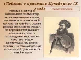 «Повесть о капитане Копейкине» (X глава) Сюжетная связь Историю о капитане ра