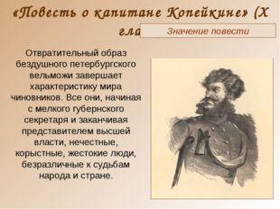 «Повесть о капитане Копейкине» (X глава) Значение повести Отвратительный обра