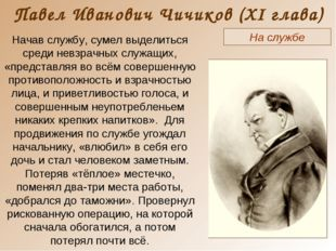 Павел Иванович Чичиков (XI глава) На службе Начав службу, сумел выделиться ср